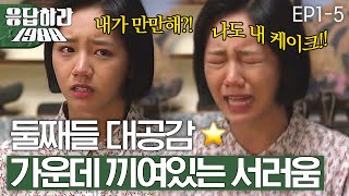 getlinkyoutube.com-Reply1988 Hye-ri, 'the second' explosive sorrow! Why am I only Deok-seon?! 151106 EP1