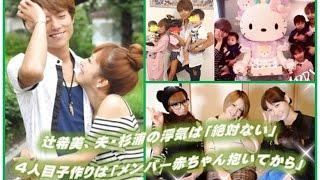 getlinkyoutube.com-辻希美、夫・杉浦の浮気は「絶対ない」 4人目子作りは「メンバー赤ちゃん抱いてから」