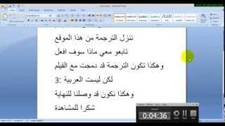 getlinkyoutube.com-كيفية دمج الترجمة بفيلم بدون برنامج