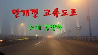 getlinkyoutube.com-안개낀고속도로-강정화