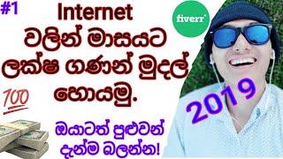 🇱🇰 Internet Earn Money Fiverr Account Create & Gigs / දැන්ම පටන් ගමු Ep #1 / සිංහලෙන් 2019 Sinhala