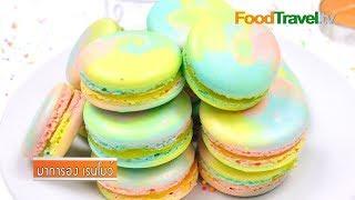 getlinkyoutube.com-มาการองสายรุ้ง Rainbow Macaron