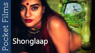 Bangla Short Film   Shonglaap   The Fantasy Of A Young Girl