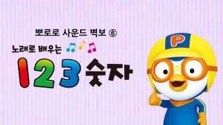 뽀로로 사운드 벽보 ⑥ 노래로 배우는 123 숫자