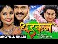 DHADKAN - Official Trailer - Pawan Singh, Akshara, Shikha Mishra | Superhit Bhojpuri Film 2017