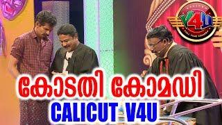 ഒരു കോടതി കോമഡിയുമായി കാലിക്കറ്റ്  V4U | Live  Stage Comedy | CALICUT V4U  | Hareesh Kanaran Comedy