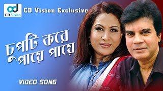 Chupti Kore Paye Paye   Ilias Kanchan   Champa   Sipahi Movie Song   Bangla New Song 2017  CD Vision