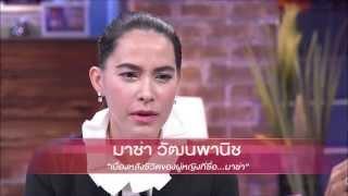 getlinkyoutube.com-เบื้องหลังชีวิตผู้หญิงที่ชื่อมาช่า วัฒนพาณิช [กาละแมร์ S2 ep.13]