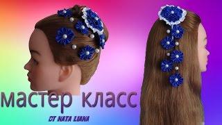 """getlinkyoutube.com-Заколка для волос с подвесками.""""Канзаши"""" МК от Nata Liana."""