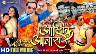 getlinkyoutube.com-AASHIK AAWARA - FULL BHOJPURI MOVIE 2016 | Dinesh Lal Yadav, Aamrapali Dubey, Kajal Raghwani,