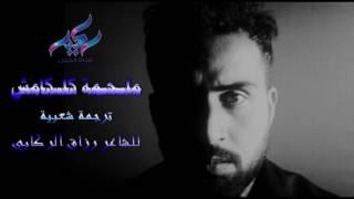 الشاعر رزاق الركابي ... ملحمة كلكامش 2017