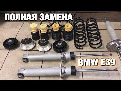 ЗАМЕНА амортизаторов и ПРУЖИН BMW E39