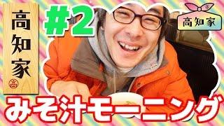 【瀬戸弘司の高知県旅行 #2】高知のモーニングには味噌汁がついている…!?そして龍馬コーヒーを飲む!