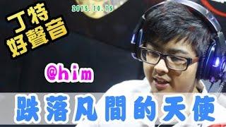getlinkyoutube.com-【Dinter好聲音】跌落凡間的天使 (@him/@王祖藍) 2015/10/15