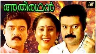 Mahaan | Suresh Gopi, Geetha | Malayalam Full Movie