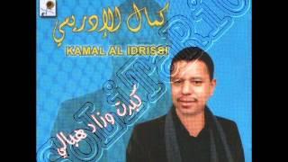 getlinkyoutube.com-kamal el idrissi  ya wa3dani fin wa3odak by allal