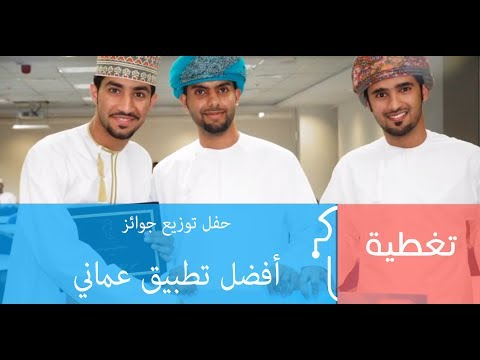تغطية | حفل توزيع جوائز مسابقة أفضل تطبيق عماني