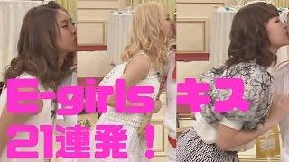 getlinkyoutube.com-E-girlsのキス顔21連発「ほっぺにチュー」イーガールズ