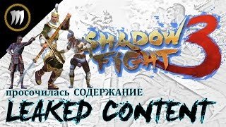 getlinkyoutube.com-LEAKED SHADOW FIGHT 3 CONTENT!
