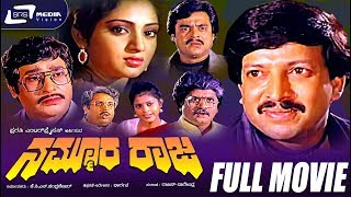 getlinkyoutube.com-Nammoora Raja – ನಮ್ಮೂರ ರಾಜ|Kannada Full HD Movie|FEAT. Vishnuvardhan, Manjula Sharma
