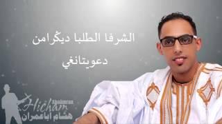 getlinkyoutube.com-Hicham Abaamran - music Amgar said أمغار سعيد