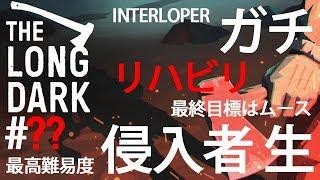 #25【実況】生放送で侵入者(狼の壁越えたい)【The Long Dark/INTERLOPER】