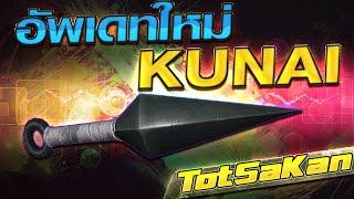 getlinkyoutube.com-อัพเดทใหม่ กับมีดนินจา Kunai แรงโครดพร่อง! ที่สุดของความโกง BY:ทศกัณฐ์