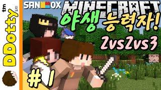getlinkyoutube.com-무소유의 정신!? [야생능력자: 서바이벌 #1편] 마인크래프트 Minecraft - Wild Battle of the heroes - [도티]