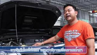getlinkyoutube.com-เบื้องต้นการดูรถมือสอง TOYOTA Fortuner by AT CarSale