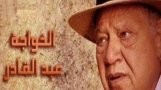 مسلسل الخواجه عبد القادر الحلقه الاولى