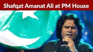 Shafqat Amanat Ali Performace at Cricket Ceremony at PM House