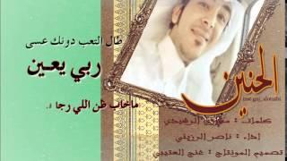 getlinkyoutube.com-شيله الحنيــن لــ  نـــآصر الرزيني