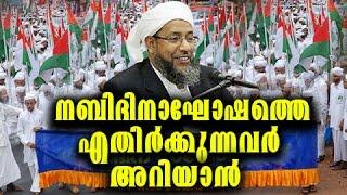 getlinkyoutube.com-നബിദിനാഘോഷത്തെ എതിർക്കുന്നവർ അറിയാൻ | Perod Usthad | malayalam super islamic speech