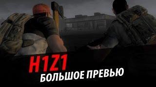 getlinkyoutube.com-H1Z1. Что нас ждет в новой MMO про зомби? Большое видео. via MMORPG.su
