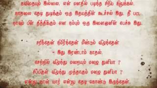 getlinkyoutube.com-Tamil Kavithai/Kirukal