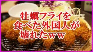 getlinkyoutube.com-海外の反応 さすが日本食!初めて日本の牡蠣フライを食べた外国人が壊れたww【日本大好き外国人】