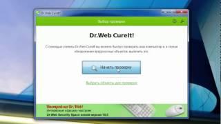 getlinkyoutube.com-Лечащая антивирусная утилита Dr.Web CureIt