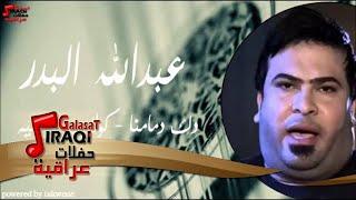 getlinkyoutube.com-عبد الله البدر دك دمامنا   كولات   حماسية
