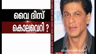 getlinkyoutube.com-Controversy comments against Shah Rukh Khan :  Asianet News Hour 4 Nov 2015