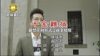 getlinkyoutube.com-陳隨意vs謝宜君-千金難換【KTV導唱字幕】1080p