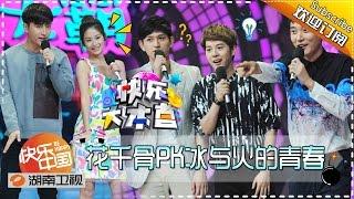 getlinkyoutube.com-《快乐大本营》20150808期: 贾乃亮魔性说唱颠覆形象 Happy Camp: Rapper Jia Nailiang【湖南卫视官方版1080P】
