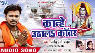 Pramod Premi Yadav (2018) NEW सुपरहिट काँवर गीत - Kanhe Uthala Kanwar - Bhojpuri Kanwar Songs