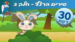 getlinkyoutube.com-שירי ילדות ישראלית 2 - מחרוזת שירים ברצף לילדים בהופ! ילדות ישראלית