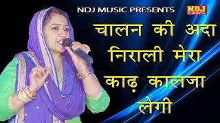 getlinkyoutube.com-New Haryanvi Ragni 2017 # चालन की अदा निराली मेरा काढ़ कालजा खागी # Rajbala Bahadurgarh # NDJ Music