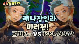 getlinkyoutube.com-레나장인과 미러전! 검마노 vs 19940912 - 사이퍼즈 검마노 [Cyphers]