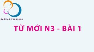getlinkyoutube.com-#N3 - TỪ MỚI N3 - BÀI 1