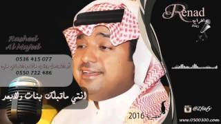 getlinkyoutube.com-زفات 2016 انتي ما قبلك بنات ولا بعد راشد الماجد بدون موسيقى حصري 0536415077