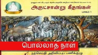 Pollathanal பொல்லாத நாள்