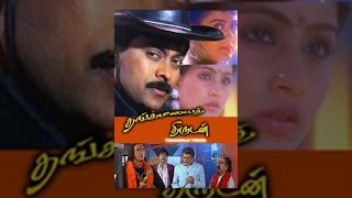 getlinkyoutube.com-Thangamalai Thirudan Tamil Full Movie : Chiranjeevi and Vijayashanti