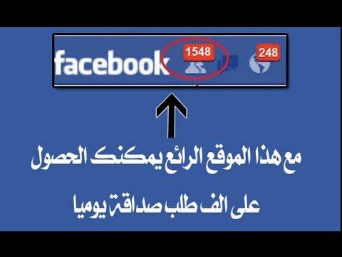 طريقة زيادة عدد طلبات الصداقه على الفيسبوك 100% مجربه
